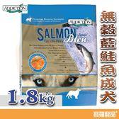 ADD無穀藍鮭魚成犬寵食1.81k g【寶羅寵品】