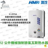 鴻茂 瓦斯熱水器 12公升 機械恆溫熱水器  H-2015 強制排氣型