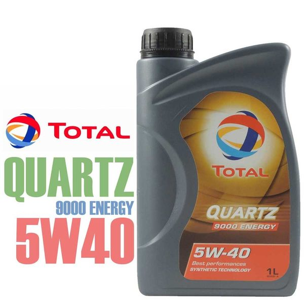 【TOTAL】QUARTZ 9000 ENERGY 5W40 合成機油 5W-40