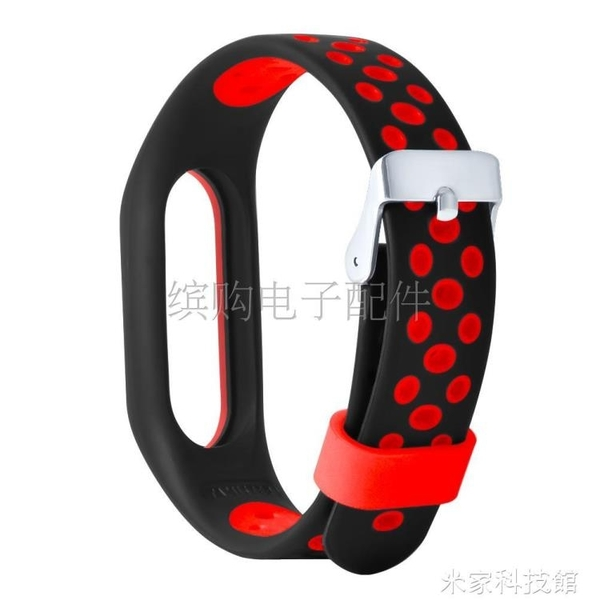小米手環2 二代 前后雙色M2 Pro 運動透氣 氣孔 替換錶帶 腕帶 米家