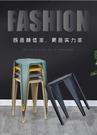 北歐塑料凳子家用加厚椅子成人高凳子浴室凳...
