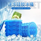 冷凍家用冰格抖音神器創意硅膠冰塊模具啤酒飲料保溫自制冰桶 印象家品