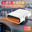 車載暖風機12V汽車加熱除霜器貨車車用24V玻璃除霜暖風機冷暖兩用