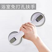 浴室扶手免打孔洗澡扶手吸盤式浴室玻璃防銹全把手LX 交換禮物