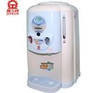 晶工牌 8公升全開水溫熱開飲機 JD-1503 防止燙傷安全開關專利設計