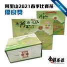 2021 春 梅山比賽茶 優良獎三梅 全...