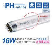 PHILIPS飛利浦 易省 LED T8 16W 4000K 自然光 全電壓 單邊入電 玻璃管 _ PH520317