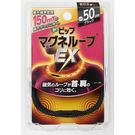 【日本原裝】易力氣磁力項圈EX 50公分...
