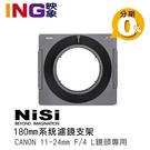 【24期0利率】NiSi 180系統全鋁支架 濾鏡支架組 CANON EF 11-24mm 專用 久昱公司貨