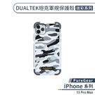 【PureGear】iPhone 13 Pro Max DUALTEK坦克軍規保護殼(迷彩系列) 防摔殼 手機殼 保護套 軍規防摔
