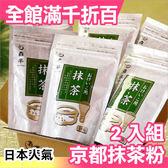 日本 森半 京都 宇治抹茶 抹茶粉 100g 無糖 飲品(2包組)【小福部屋】