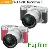 FUJIFILM X-A3+XC16-50mm II 單鏡組*(中文平輸)-送64G電池座充相機包外出腳架防潮箱大清潔組硬保