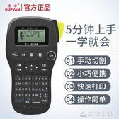 標簽機手持式通訊機房網線標簽打印機家用便簽機便攜式不干膠打印機價簽標簽機 220vNMS造物空間