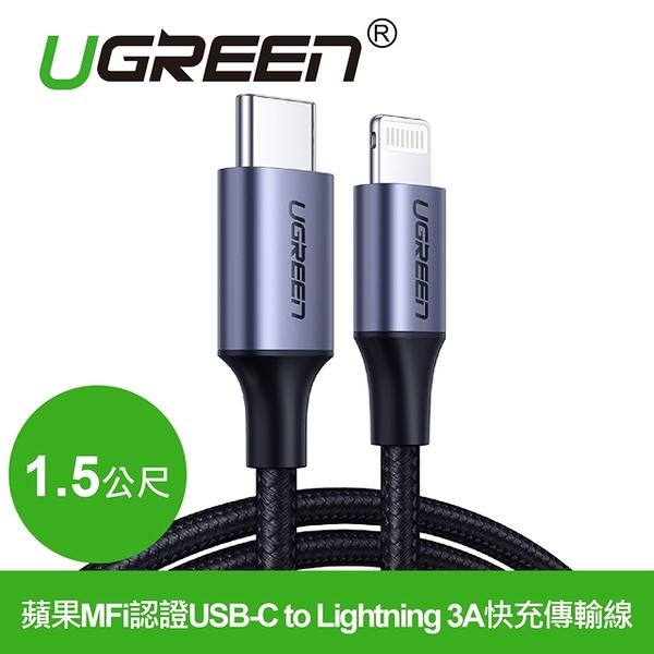 綠聯 iPhone充電線MFi認證USB-C to Lightning快充傳輸線 金屬編織版(1.5公尺)