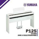 【非凡樂器】YAMAHA/P-125標準88鍵數位鋼琴/白色套組/贈琴罩.耳機.保養組 /公司貨保固