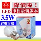 下殺特惠 今年度最新 旭光 LED 3.5W 燈泡 (白光) 小夜燈 LED燈泡 全電壓【奇亮科技】