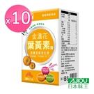《超值團購》日本味王 30:6金盞花葉黃素酯膠囊(30粒/盒)X10(高濃度30mg)