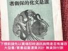 二手書博民逛書店《誰是文化的保衛者》愛倫堡等著罕見1949年1月光華書店初版 漂亮的木刻畫