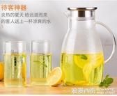 冷水壺玻璃耐熱高溫防爆家用大容量水瓶涼白開水杯茶壺套裝涼水壺 浪漫西街