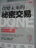【書寶二手書T1/財經企管_WDF】改變未來的祕密交易 : 他們創造了問題,然後把答案賣給我們