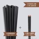 筷子雙槍合金筷子10雙裝日式筷家用防滑公筷套裝餐具不銹鋼骨瓷不 多色小屋
