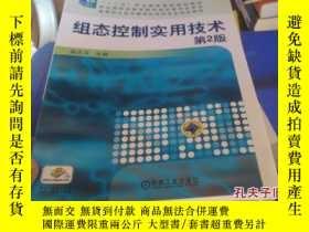 二手書博民逛書店罕見組態控制實用技術Y25254 陳志文 著 機械工業 出版20