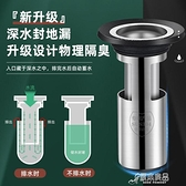 地漏 防臭蓋下水道矽膠內芯衛生間洗衣機不銹鋼防蟲蓋廁所反味神器 原本良品