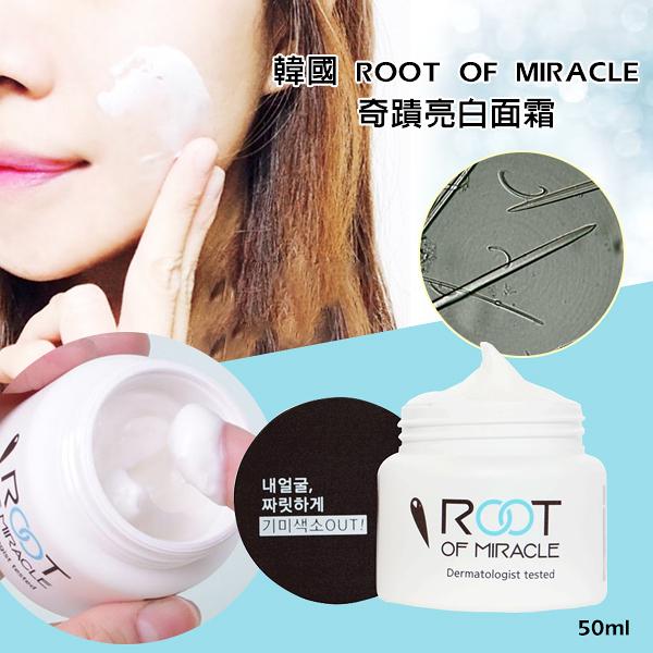 韓國 ROOT OF MIRACLE 奇蹟亮白面霜 50ml