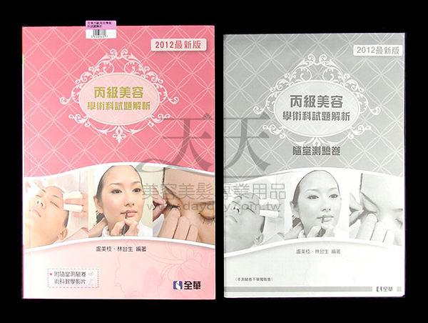 【美容丙級考試】全華 丙級美容學術科試題解析 [26340]