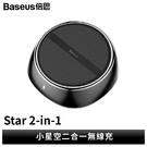 《現貨台灣半年保固》Baseus 小星空3USB 小星空二合一無線充 無線快充 3.4A 體型小巧【BSA0304】