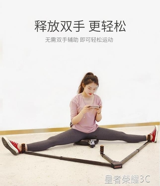 一字馬訓練器 一字馬訓練開胯器瑜伽健身舞蹈跆拳道劈叉初學者拉韌帶腿器YTL 皇者榮耀3C