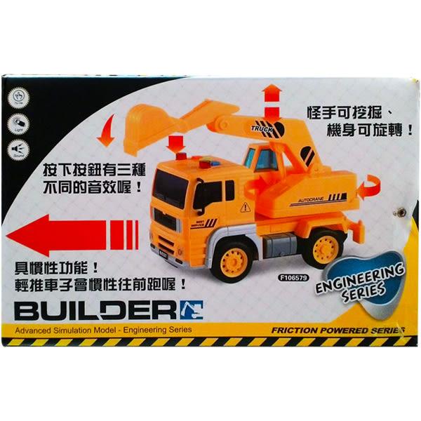 慣性聲光工程車-挖土車