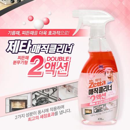 韓國 DBK Zetta 2倍效除油清潔劑 470ml 清潔劑 廚房 油汙 汙漬 清潔