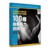 100種自重肌力訓練