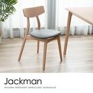 傑克曼原木色餐椅/單椅/H&D東稻家居
