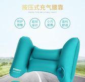 U型枕充氣枕按壓式自動充氣靠枕旅行靠墊腰護腰火車飛機腰靠腰墊便攜戶外旅游護頸枕