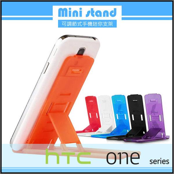 ◆Mini stand 可調節式手機迷你支架/手機架/HTC ONE MAX T6/mini M4/M7/M8/M9/M9+/ME/E8/E9/E9+/A9/X9