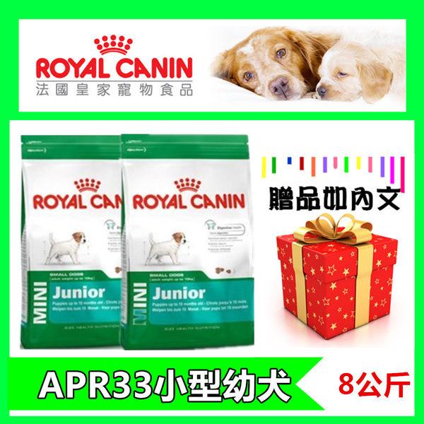 ☆御品小舖☆ 送贈品) 法國皇家 APR33 小型幼犬飼料 8kg 寵物1歲以下狗飼料