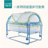 嬰兒鐵藝床兒童搖搖床可拆卸帶滾輪寶寶BB床環保防撞面料帶蚊帳