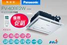 《Panasonic國際牌 》FV-40BE2W (220V) 無線遙控型暖風乾燥機/雙陶瓷加熱暖風機/ 換氣扇/ 浴室排氣扇