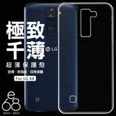 E68精品館 超薄 透明殼 LG K8 手機殼 TPU 軟殼 隱形 保護套 裸機 保護殼 無掀蓋 保護殼