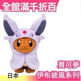 【太陽伊布 太陽精靈】空運 日本 神奇寶貝 寶可夢 娃娃 口袋妖怪【小福部屋】