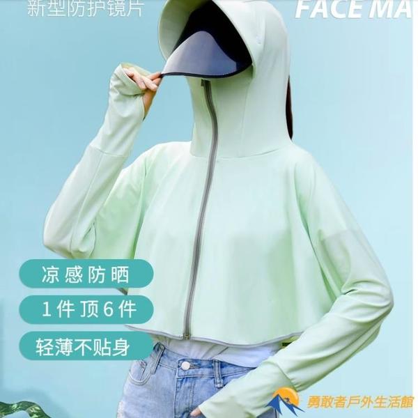防曬衣女夏季薄款防紫外線透氣冰絲皮膚外套防曬罩開衫服【勇敢者】