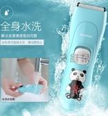 理髮器 嬰兒理發器超靜音剃頭髮充電推剪幼兒童剃發推子小孩寶寶家用神器 艾維朵