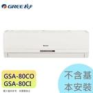 【格力】8.2KW 10-12坪 R32變頻冷專一對一《GSA-80CO/I》4級省電 壓縮機10年保固