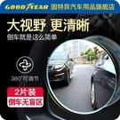 固特異汽車后視鏡高清小圓鏡360度可調倒車輔助鏡死角盲點廣角鏡