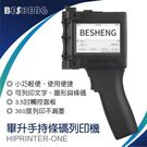 畢升手持條碼列印機 噴碼機 HIPRINTER-ONE 製造日期 小型全自動 QR code 行動列印