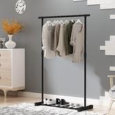 衣架陽台晾衣架臥室簡易單桿掛衣架家用曬衣架落地摺疊室內衣架子 陽光好物