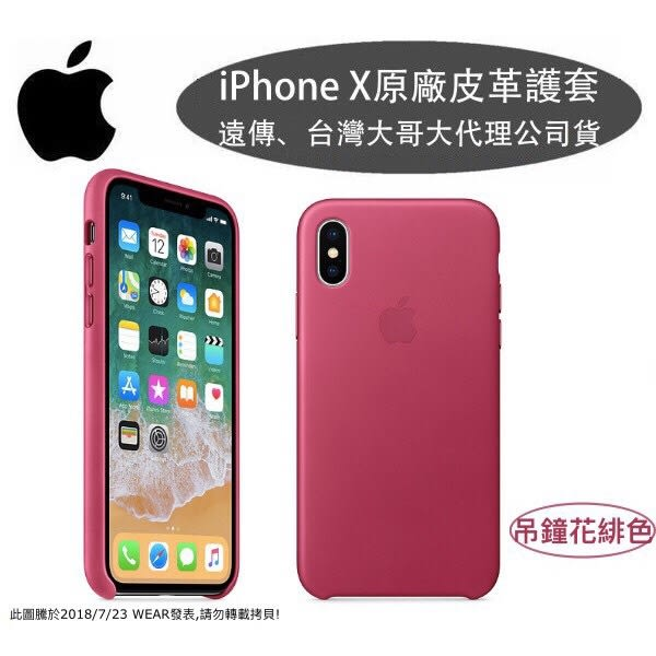 【遠傳電信代理公司貨】【原廠皮套-吊鐘花緋色】iPhone X【5.8吋】原廠皮革護套 iPhone 10 iPhone Ten iX
