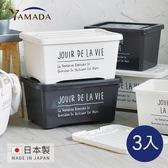 【日本山田YAMADA】Days Stock 日製文字印花層疊收納箱-L-3入(儲物 收納 整理 塑膠 ins 防水 簡約)